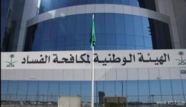 مكافحة الفساد: تجاوزات مالية وادارية في بلدية في الباحة