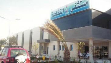 """""""النقاهة"""" يستقبل حالات العلاج الطبيعي من مستشفيات الرياض"""