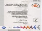 """الآيزو"""" لصندوق التنمية الصناعية"""