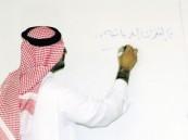 «التربية» تحذر نصف مليون معلم من «ظاهرة آخر العام»