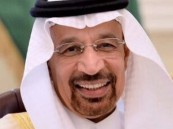 """""""الفالح"""" يتوقع اتفاقاً مع الكويت لإنتاج النفط بالمنطقة المقسومة في 2019 م"""
