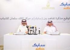 «سابك» توقع مذكرة تعاون مع مركز الملك سلمان للشباب للمساهمة بإيجاد مجتمع حيوي
