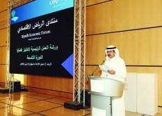 منتدى الرياض الاقتصادي يعقد ورشته الرئيسية لاختيار قضايا الدورة التاسعة