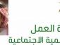 تغريم المنشأة 15 ألف ريال عند عدم تشكيلها لجنة للتحقيق في حالات «التعديات السلوكية»