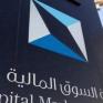 هيئة السوق المالية: تعديل قواعد الطرح لرفع الجاذبية واستقطاب المصدرين الأجانب
