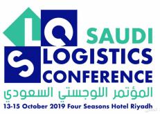 انطلاق المؤتمر اللوجستي السعودي لتحويل المملكة إلى مركز عالمي
