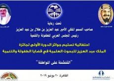 القاهرة تشهد تسليم الفائزين بجائزة الملك عبدالعزيز للبحوث العلمية في قضايا الطفولة والتنمية