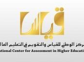 """""""قياس"""" يعلن تطبيق أول اختبار لنواتج البرامج الجامعية"""