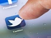 """""""تويتر"""": السعوديون أكثر الشعوب العربية تفاؤلاً"""