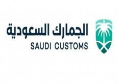 الجمارك السعودية ترفع الحظر عن استيراد ونقل الشيشة الإلكترونية