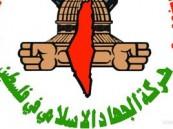 """""""الجهاد"""" تحذر من تعثر تطبيق المصالحة بسبب اعتقالات لنشطاء بالضفة"""