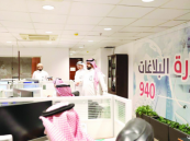 مركز 940 باشر 3190 بلاغاً بمناطق الحج