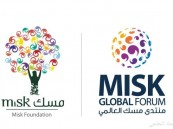 منتدى مسك العالمي الثالث يدعو لمواجهة تحديات المستقبل بالاستثمار في بناء المهارات