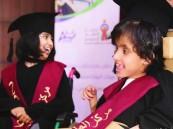 مركز الملك سلمان لرعاية الأطفال المعوقين بحائل يحتفي بتخريج دفعة جديدة