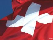 سويسرا تعتزم إغلاق قنصليتها بجدة لتخفيض النفقات