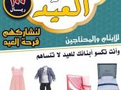 «بر الخفجي» يستقبل المساهمين في توفير كسوة العيد للإيتام والمحتاجين