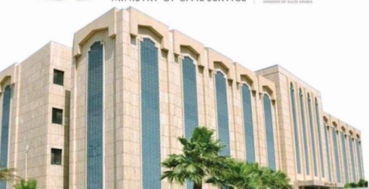 وزارة الخدمة المدنية:أربعة أيام إجازة لليوم الوطني