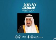 المقام السامي يشدِّد على الجهات الحكومية بإحلال السعوديين المؤهلين في الوظائف بدلاً من الأجانب