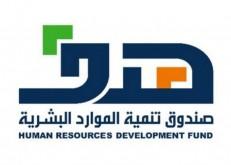 """هدف"""": تحمُّل نسبة من أجور السعوديين ضمن برنامج دعم التوظيف لرفع المهارات"""