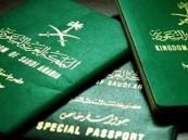 تعديل على نظام وثائق السفر:يحق لكل سعودي وسعودية الحصول الجواز