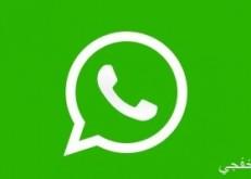ثغرة جديدة فى واتس آب تسمح للمستخدمين بتجاوز ضوابط الخصوصية الجديدة