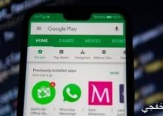 جوجل تزيل تطبيق الإقراض ذات الفائدة المرتفعة من متجرها