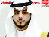 أسواق عبدالله العثيم تدشن خامس فروعها في محافظة جدة