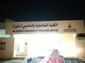 أبعاد تكشف تفاصيل وضع لوحة الكلية الجامعية للبنين بالخفجي