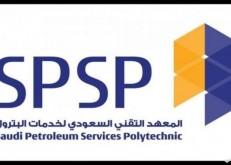 وظائف إدارية وفنية في المعهد السعودي لخدمات البترول في الخفجي