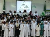 قاريء الخفجي تحتفل بتخريج طلابها وطالباتها