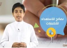بالفيديو: «أبعاد الخفجي» تقدم نصائح تربوية للأبناء وأولياء أمورهم حول الإختبارات