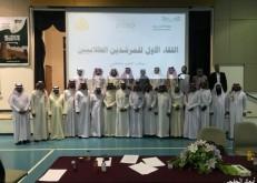 تعليم الخفجي يعقد اللقاء الأول للمرشدين الطلابيين