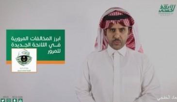بالفيديو :أبعاد الخفجي ترصد التعديل الجديد لـقيمة «أبرز المخالفات المرورية» في المحافظة