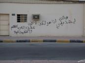 الكتابة على الجدران.. مراهقون يعبرون عن إنفعالاتهم السلوكية ويخالفون الذوق العام