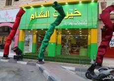إفتتاح محل خيرات الشام للمنتجات السورية بالخفجي