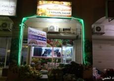 افتتاح محل الأنامل الشامية للخضار والفواكة بأقل الأسعار