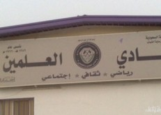 انتهاء فترة رئاسة خالد هلال.. واستبعاد عدد من أعضاء عمومية «علمين الخفجي»