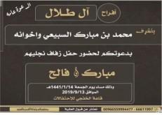 محمد مبارك السبيعي يدعوكم لحفل زواج أبنائه «مبارك وفالح»