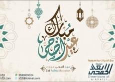 أبعاد الخفجي:عيد أضحى مبارك وكل عام وأنتم بخير