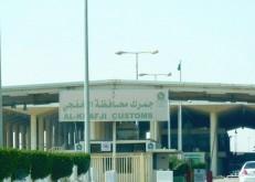 «رضا المستفيدين» يبحث خطة المسح الميداني بمنفذ الخفجي