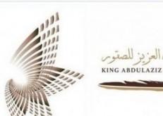 الإعلان عن موعدي إقامة معرض الصقور والصيد ومهرجان الملك عبدالعزيز للصقور