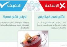 «الغذاء والدواء»: أكياس الشاي المعبأة مطابقة للمواصفات ولا تسبب العقم والسرطان