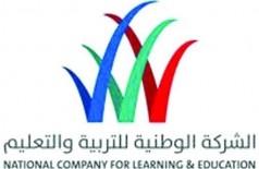 غداً.. بدء اكتتاب الأفراد في أسهم الشركة الوطنية للتربية والتعليم