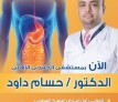 د.حسام داود أخصائي أول أمراض الجهاز الهضمي يتحدث عن جرثومة المعدة