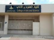 الدكتورة مها العامر عميدة للكلية الجامعية للبنات بالخفجي
