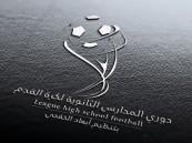 أبعاد الخفجي تنظم دوري للمدارس الثانوية على مستوى الخفجي  بجوائز أكثر من (35000) ريال سعودي للمشاركين والجمهور