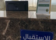 الخفجي .. 6 جهات حكومية تدشن مكاتب خاصة لخدمة المتقاعدين