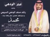 راشد الودهي يدعوكم لحضور حفل زفاف نجله «محمد»