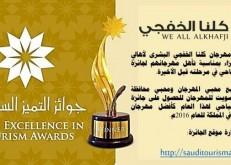 جائزة التميز السياحي تدرج مهرجان كلنا الخفجي في التصويت عبر الموقع الإلكتروني