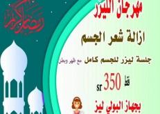 عروض مجمع رويال الطبي بمناسبة شهر رمضان المبارك